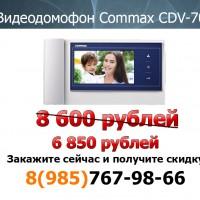 Видеодомофон Commax CDV-70K