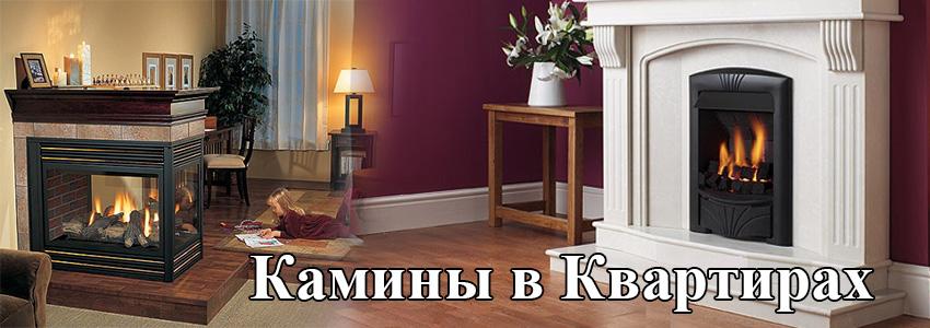 Камины в квартире,  Купить камин в квартире в Москве