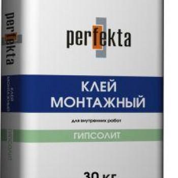Монтажный клей гипсолит Perfekta 30кг