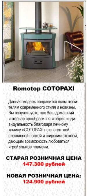 Romotop COTOPAXI