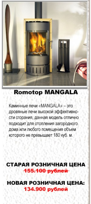 Romotop MANGALA