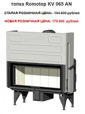 топка Romotop KV 065 AN, купить топку в Москве