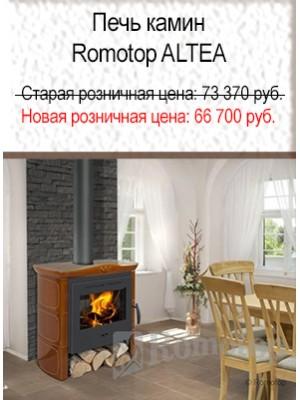 Печь-камин Romotop ALTEA, купить печь в Москве