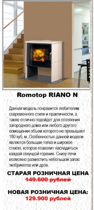 Romotop RIANO N