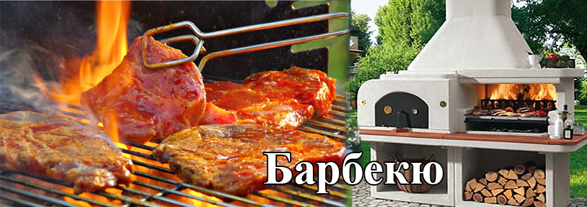 Барбекю
